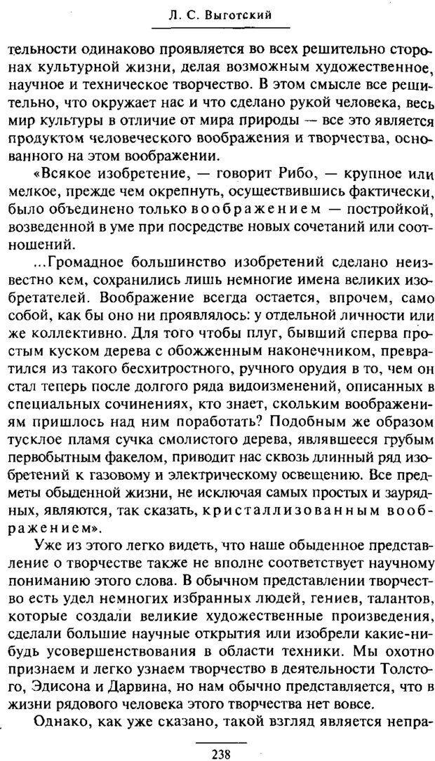 PDF. Психология развития ребенка. Выготский Л. С. Страница 40. Читать онлайн