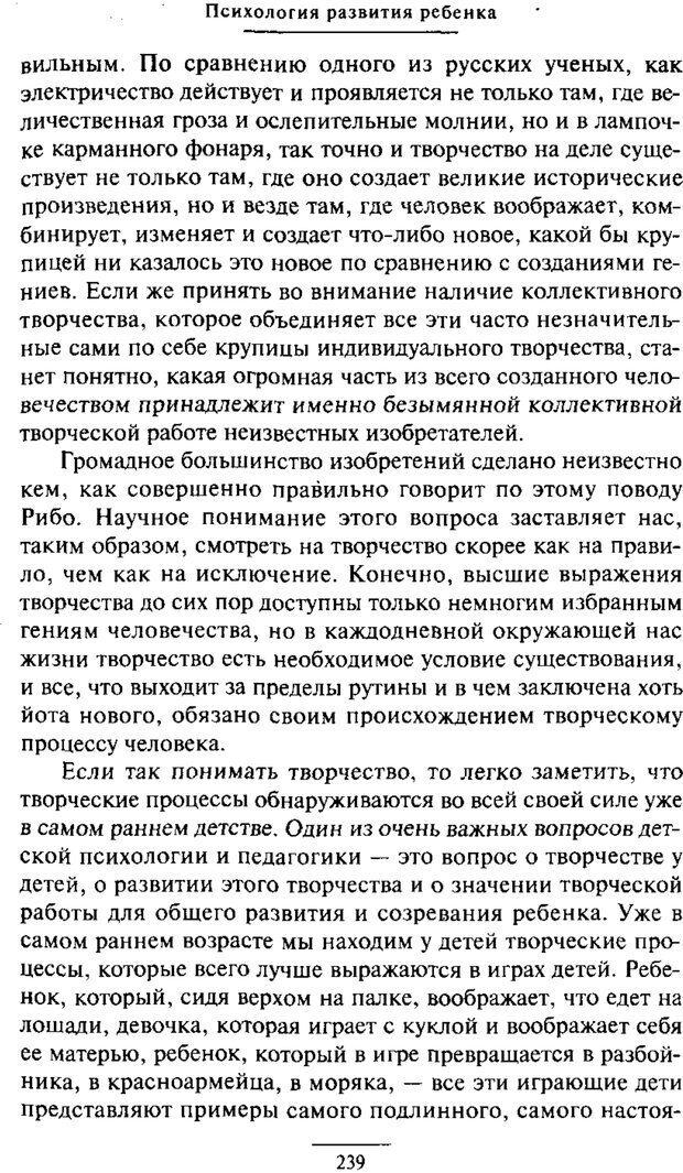 PDF. Психология развития ребенка. Выготский Л. С. Страница 41. Читать онлайн