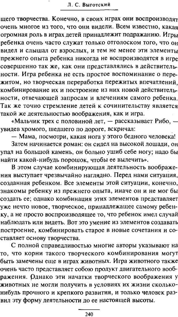 PDF. Психология развития ребенка. Выготский Л. С. Страница 42. Читать онлайн