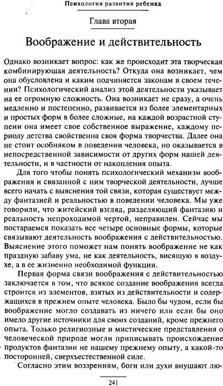PDF. Психология развития ребенка. Выготский Л. С. Страница 43. Читать онлайн