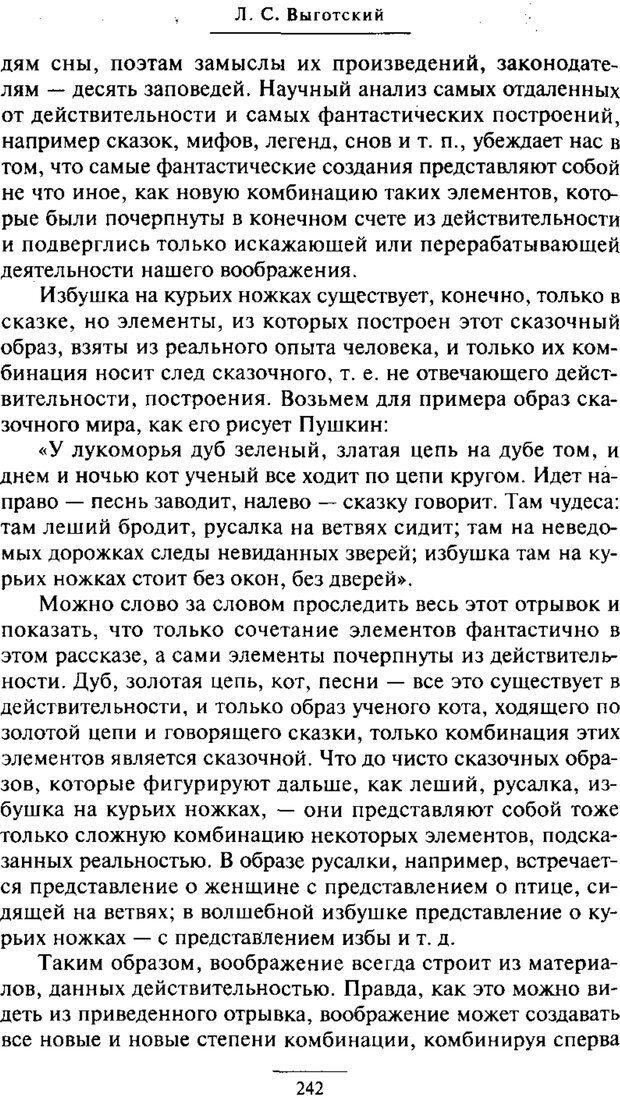 PDF. Психология развития ребенка. Выготский Л. С. Страница 44. Читать онлайн