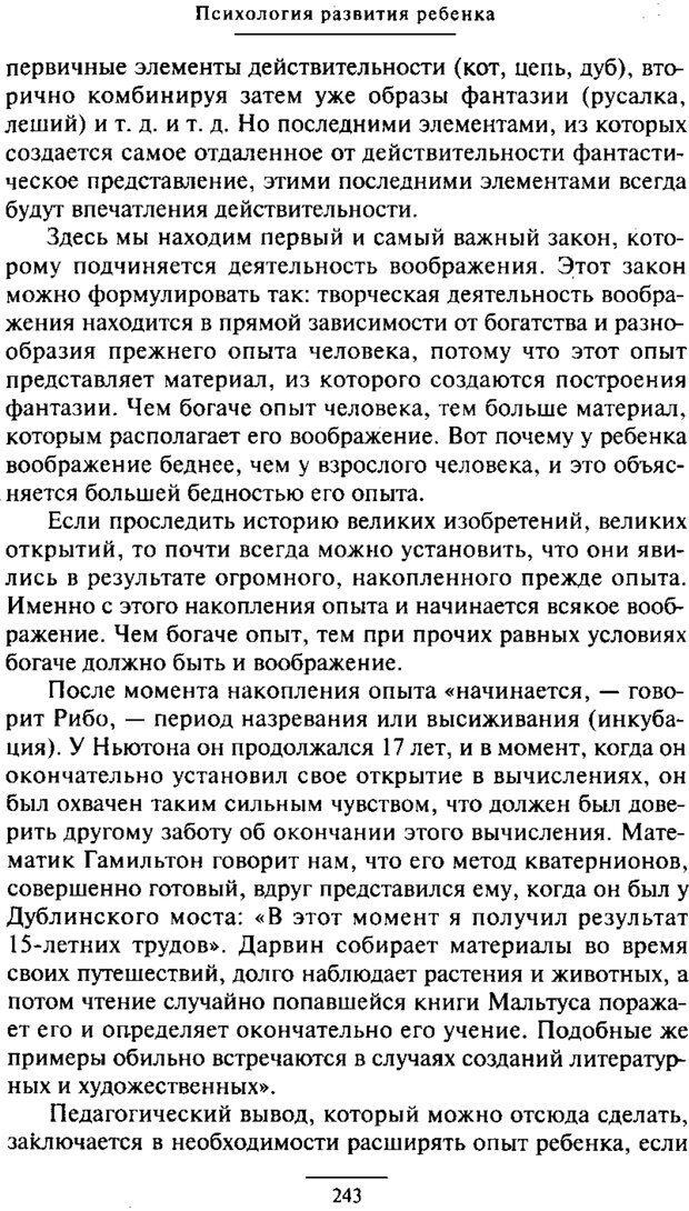 PDF. Психология развития ребенка. Выготский Л. С. Страница 45. Читать онлайн