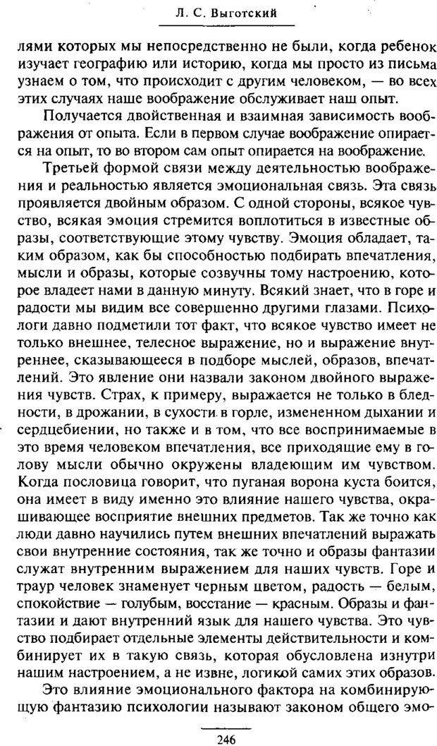 PDF. Психология развития ребенка. Выготский Л. С. Страница 48. Читать онлайн