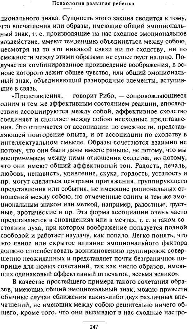 PDF. Психология развития ребенка. Выготский Л. С. Страница 49. Читать онлайн