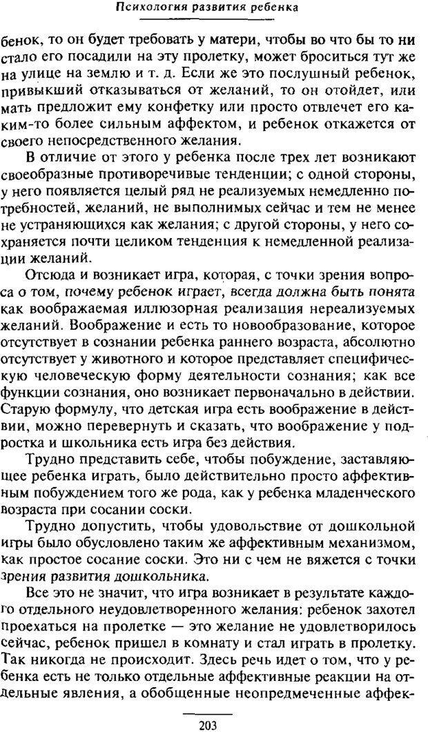 PDF. Психология развития ребенка. Выготский Л. С. Страница 5. Читать онлайн