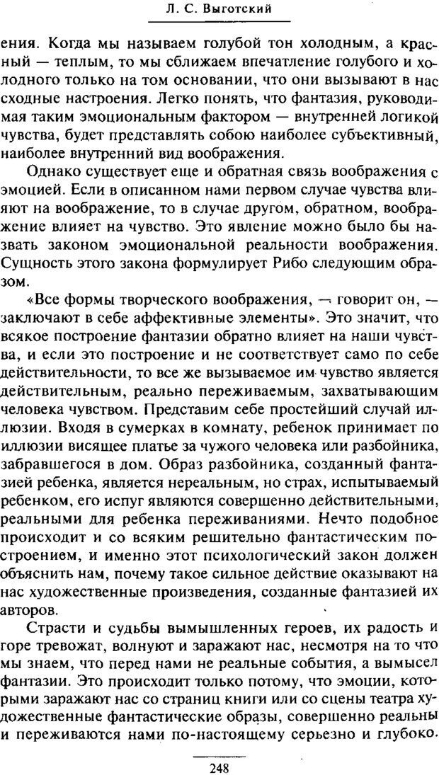 PDF. Психология развития ребенка. Выготский Л. С. Страница 50. Читать онлайн