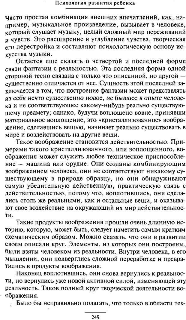 PDF. Психология развития ребенка. Выготский Л. С. Страница 51. Читать онлайн