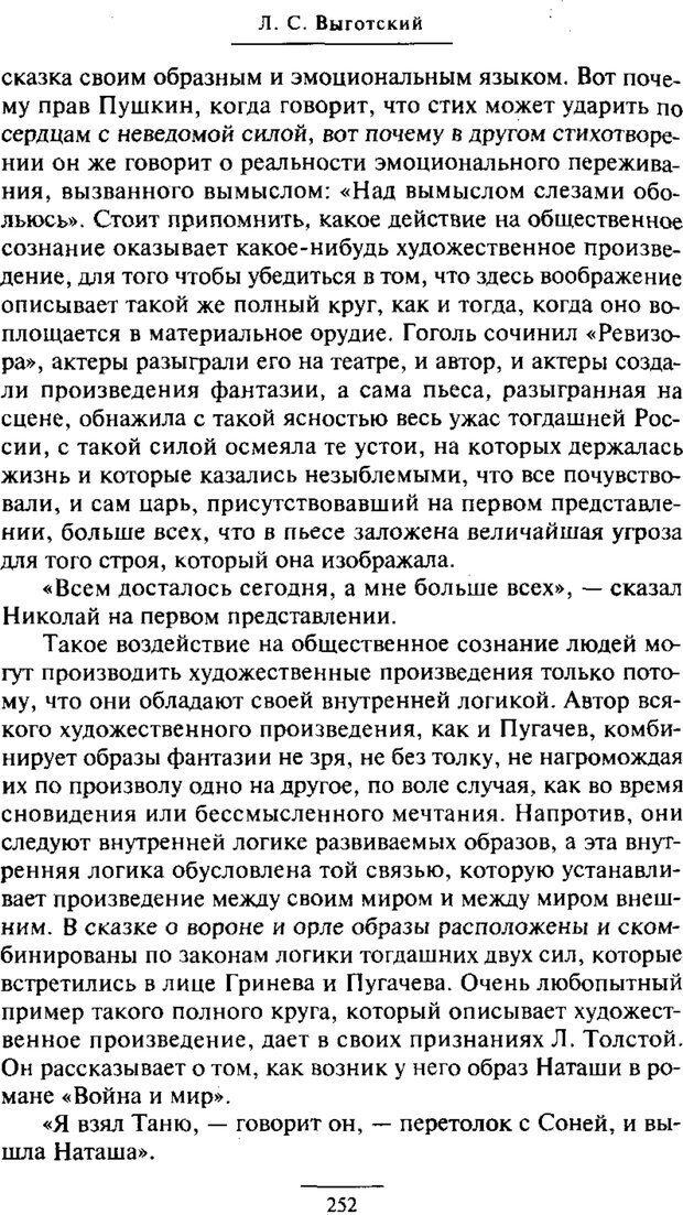 PDF. Психология развития ребенка. Выготский Л. С. Страница 54. Читать онлайн