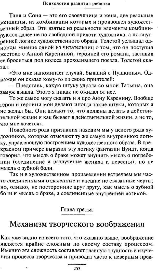 PDF. Психология развития ребенка. Выготский Л. С. Страница 55. Читать онлайн