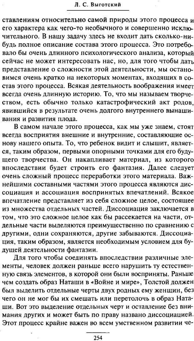 PDF. Психология развития ребенка. Выготский Л. С. Страница 56. Читать онлайн