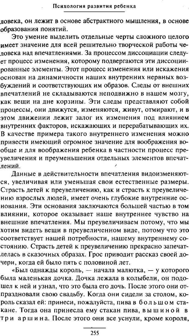 PDF. Психология развития ребенка. Выготский Л. С. Страница 57. Читать онлайн