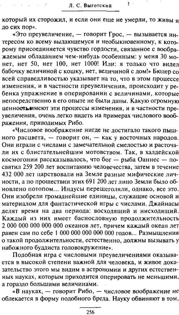 PDF. Психология развития ребенка. Выготский Л. С. Страница 58. Читать онлайн