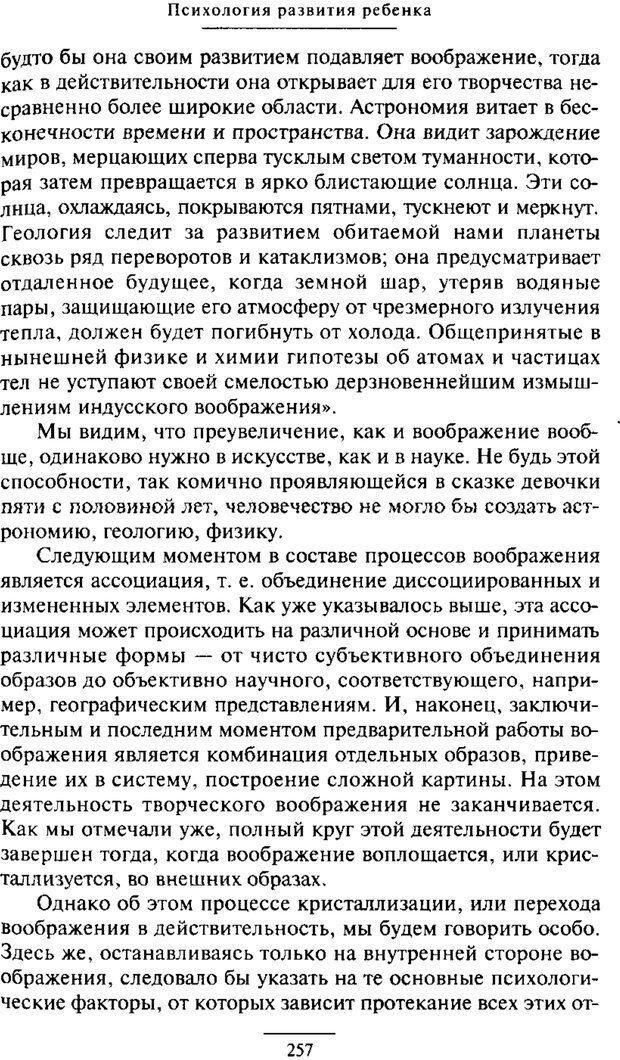 PDF. Психология развития ребенка. Выготский Л. С. Страница 59. Читать онлайн
