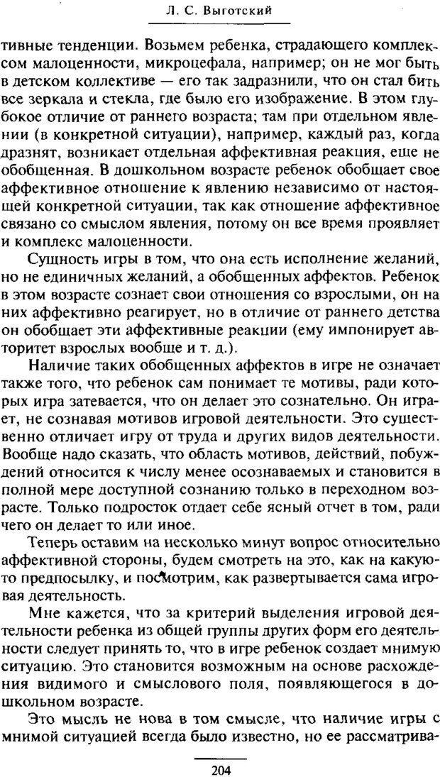PDF. Психология развития ребенка. Выготский Л. С. Страница 6. Читать онлайн