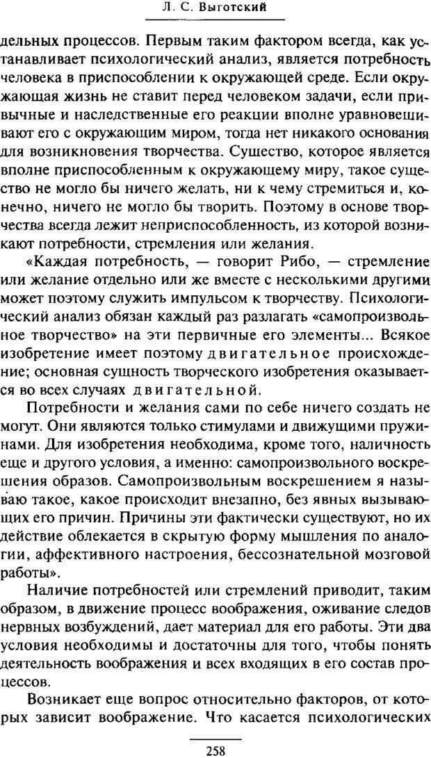 PDF. Психология развития ребенка. Выготский Л. С. Страница 60. Читать онлайн