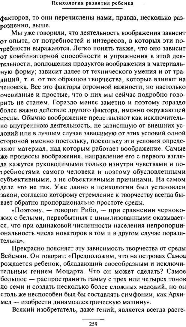 PDF. Психология развития ребенка. Выготский Л. С. Страница 61. Читать онлайн
