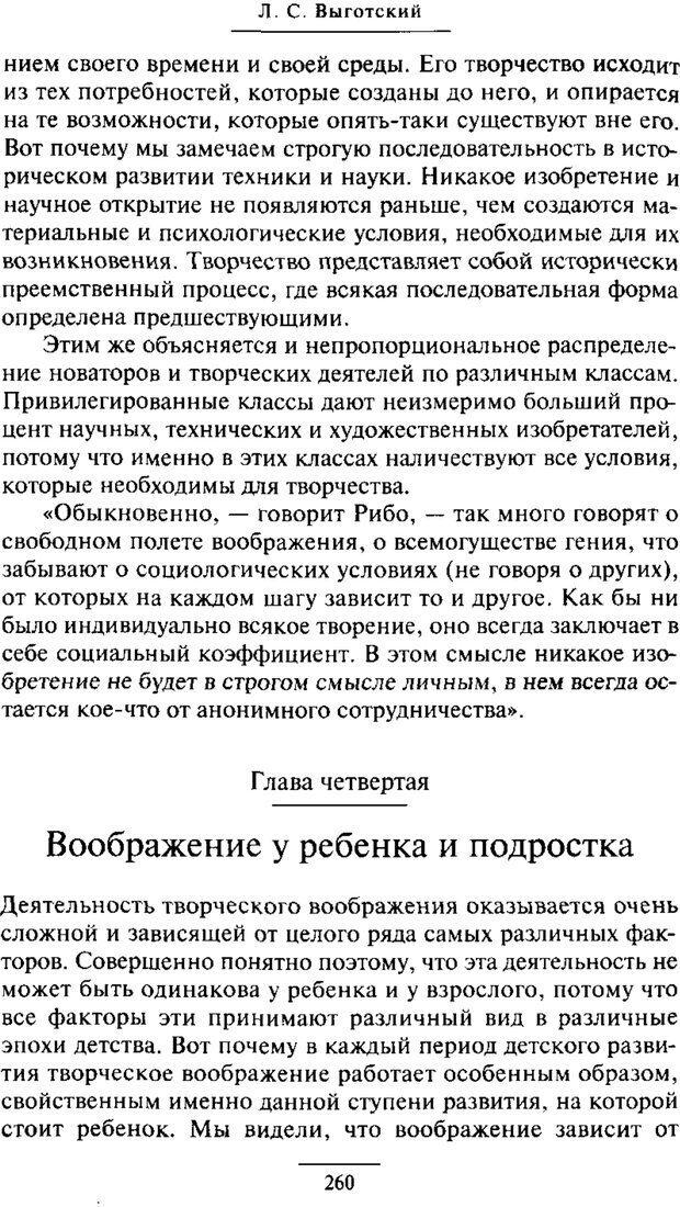 PDF. Психология развития ребенка. Выготский Л. С. Страница 62. Читать онлайн