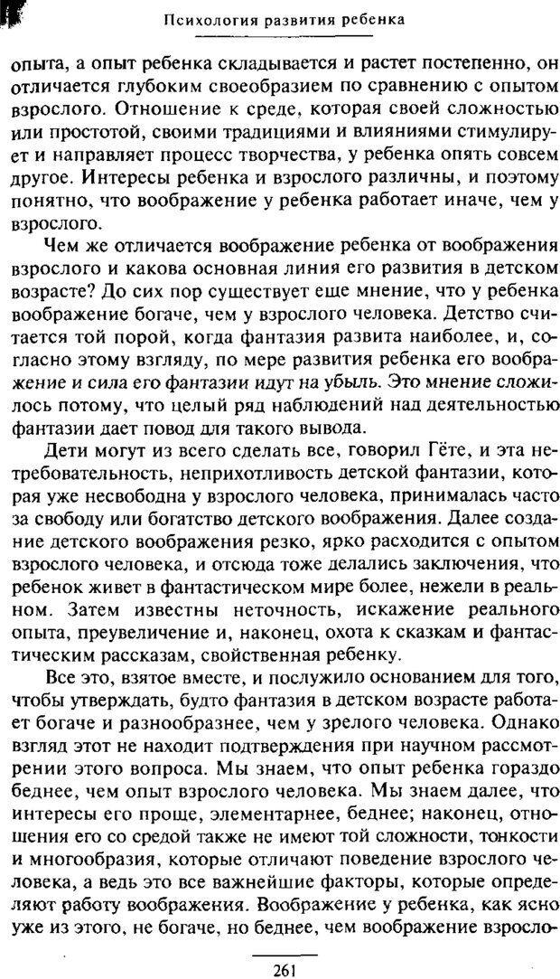 PDF. Психология развития ребенка. Выготский Л. С. Страница 63. Читать онлайн