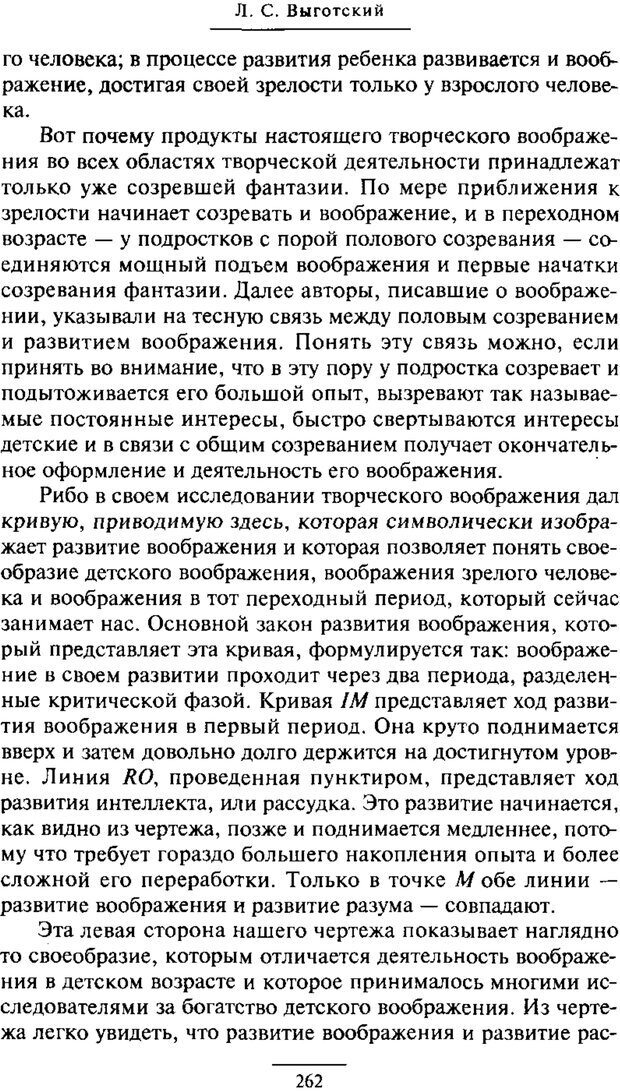 PDF. Психология развития ребенка. Выготский Л. С. Страница 64. Читать онлайн