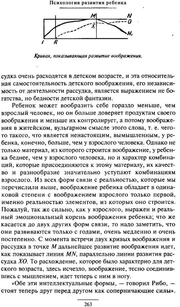 PDF. Психология развития ребенка. Выготский Л. С. Страница 65. Читать онлайн