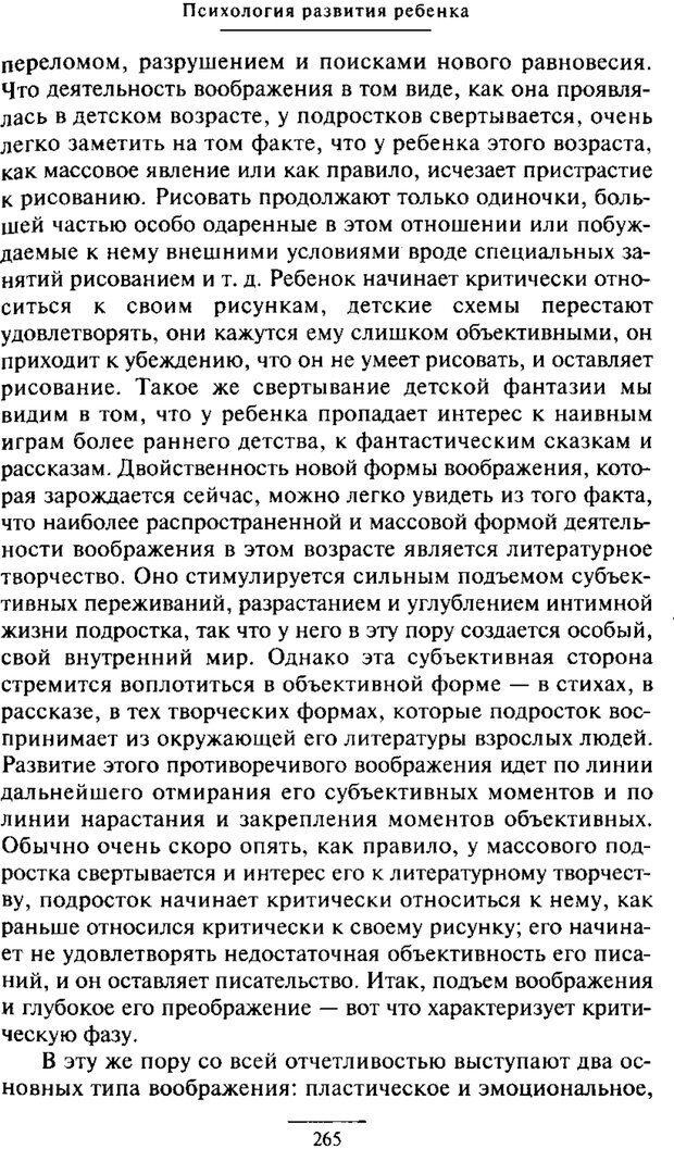 PDF. Психология развития ребенка. Выготский Л. С. Страница 67. Читать онлайн