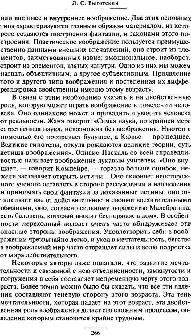 PDF. Психология развития ребенка. Выготский Л. С. Страница 68. Читать онлайн
