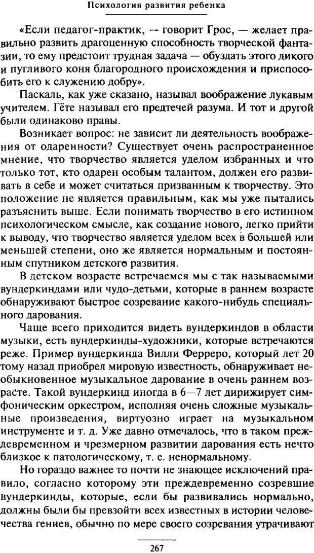 PDF. Психология развития ребенка. Выготский Л. С. Страница 69. Читать онлайн