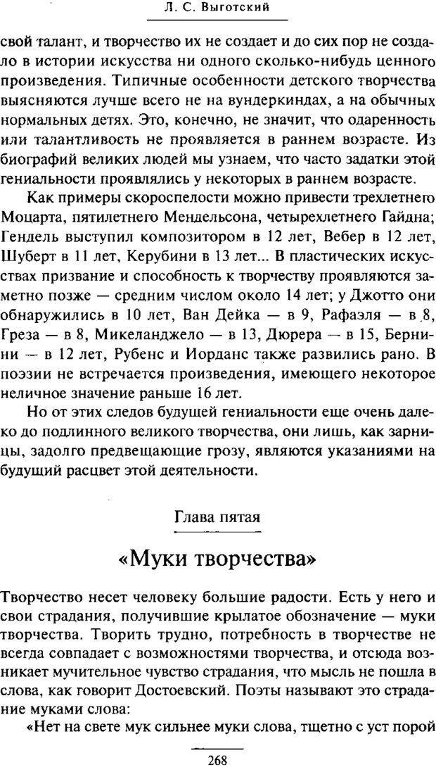 PDF. Психология развития ребенка. Выготский Л. С. Страница 70. Читать онлайн