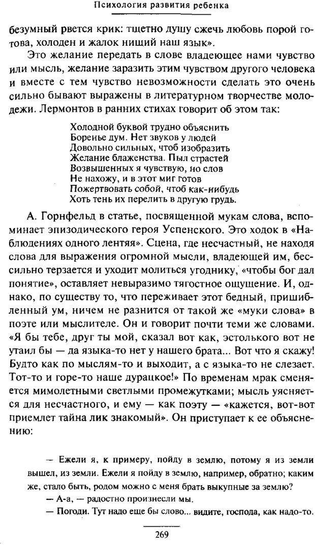 PDF. Психология развития ребенка. Выготский Л. С. Страница 71. Читать онлайн