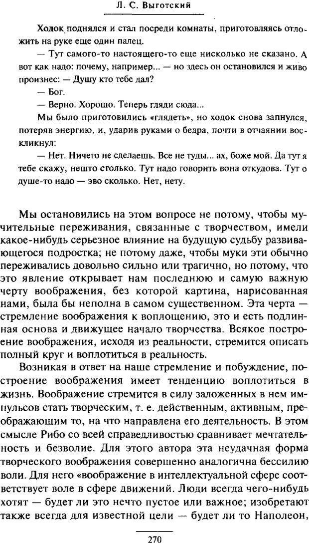 PDF. Психология развития ребенка. Выготский Л. С. Страница 72. Читать онлайн