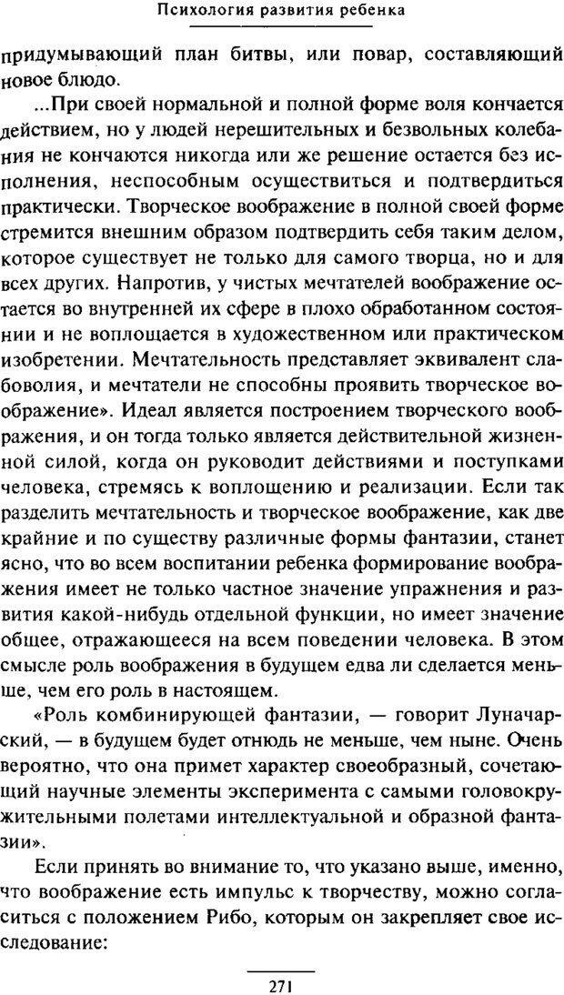 PDF. Психология развития ребенка. Выготский Л. С. Страница 73. Читать онлайн