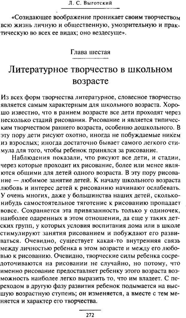 PDF. Психология развития ребенка. Выготский Л. С. Страница 74. Читать онлайн