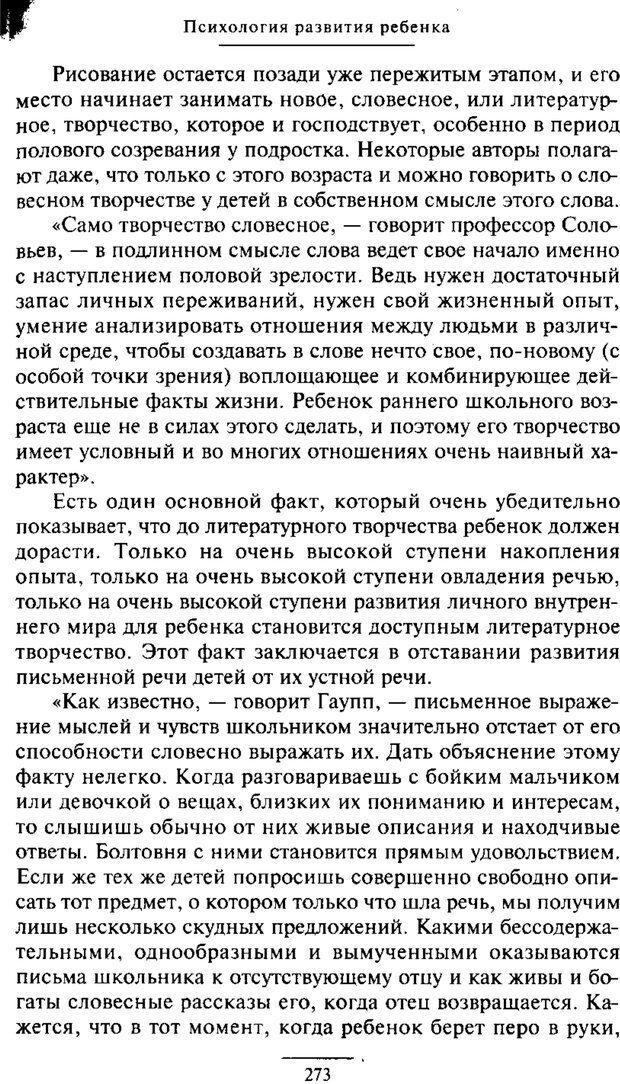 PDF. Психология развития ребенка. Выготский Л. С. Страница 75. Читать онлайн