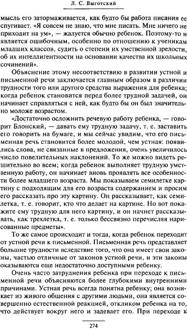 PDF. Психология развития ребенка. Выготский Л. С. Страница 76. Читать онлайн