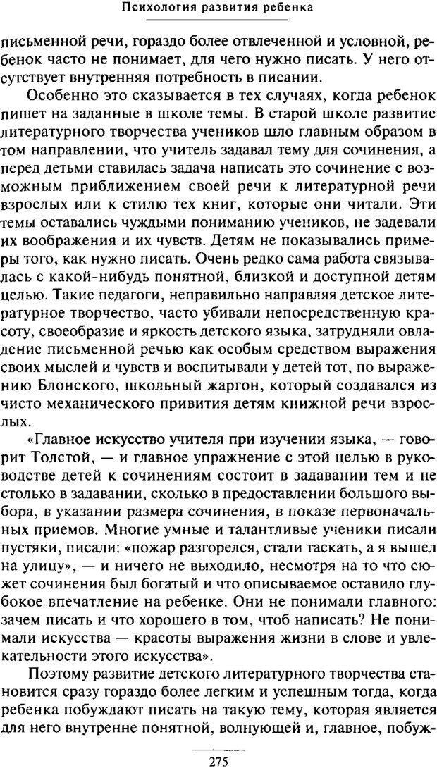 PDF. Психология развития ребенка. Выготский Л. С. Страница 77. Читать онлайн