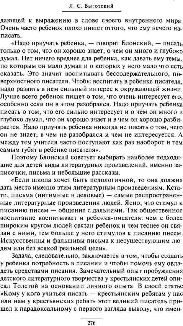 PDF. Психология развития ребенка. Выготский Л. С. Страница 78. Читать онлайн