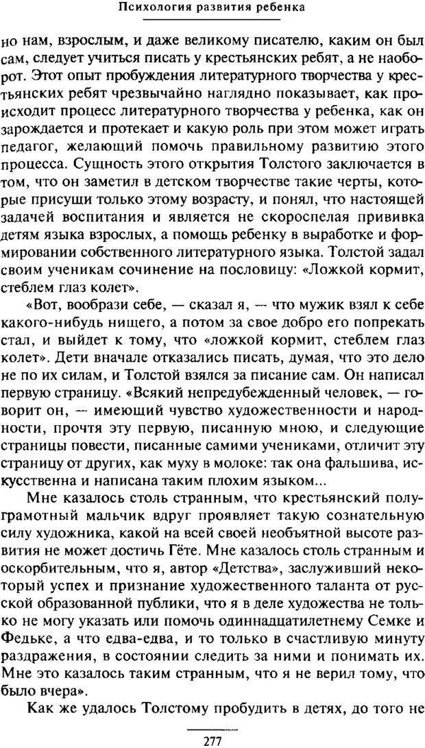 PDF. Психология развития ребенка. Выготский Л. С. Страница 79. Читать онлайн