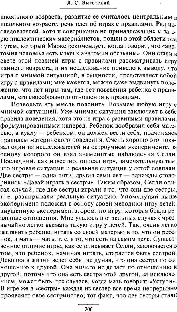 PDF. Психология развития ребенка. Выготский Л. С. Страница 8. Читать онлайн