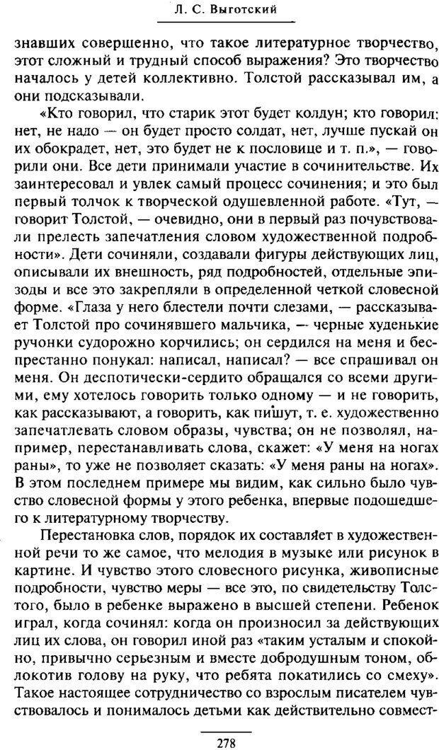 PDF. Психология развития ребенка. Выготский Л. С. Страница 80. Читать онлайн