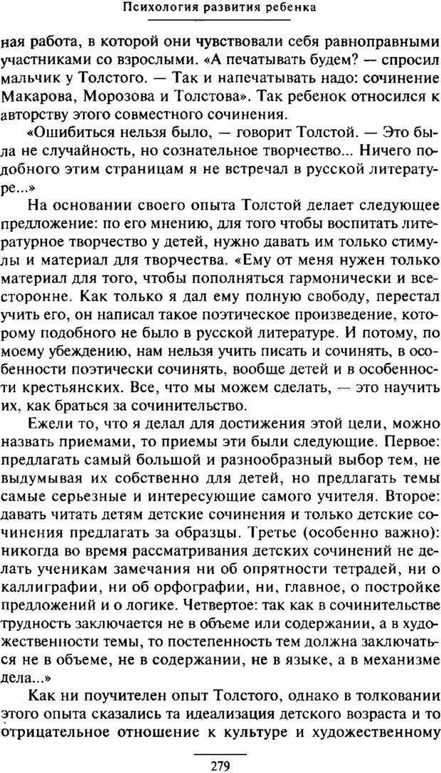 PDF. Психология развития ребенка. Выготский Л. С. Страница 81. Читать онлайн