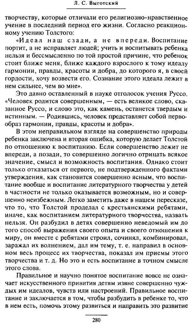 PDF. Психология развития ребенка. Выготский Л. С. Страница 82. Читать онлайн