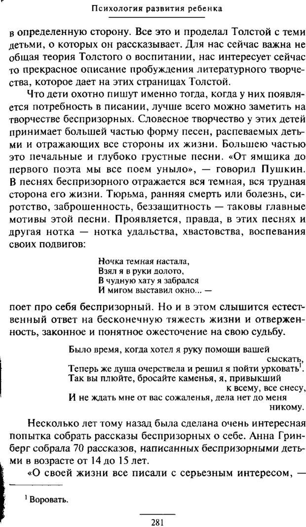 PDF. Психология развития ребенка. Выготский Л. С. Страница 83. Читать онлайн