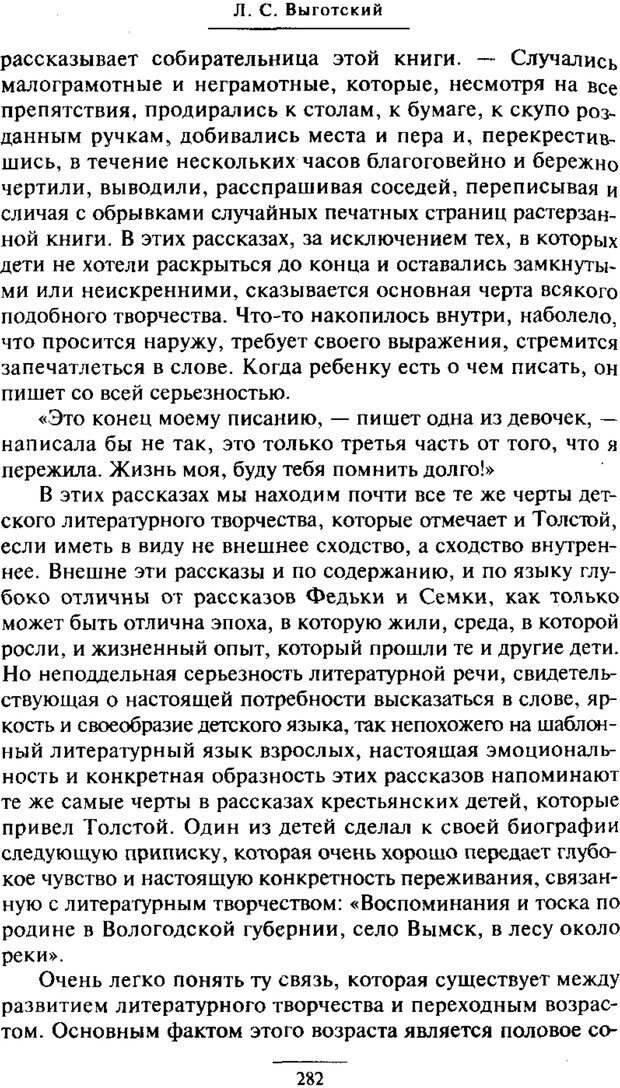 PDF. Психология развития ребенка. Выготский Л. С. Страница 84. Читать онлайн