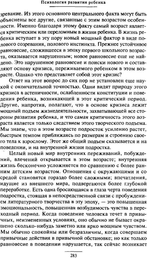 PDF. Психология развития ребенка. Выготский Л. С. Страница 85. Читать онлайн