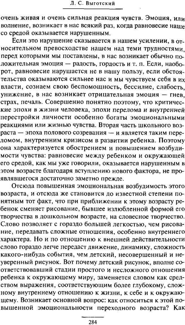 PDF. Психология развития ребенка. Выготский Л. С. Страница 86. Читать онлайн