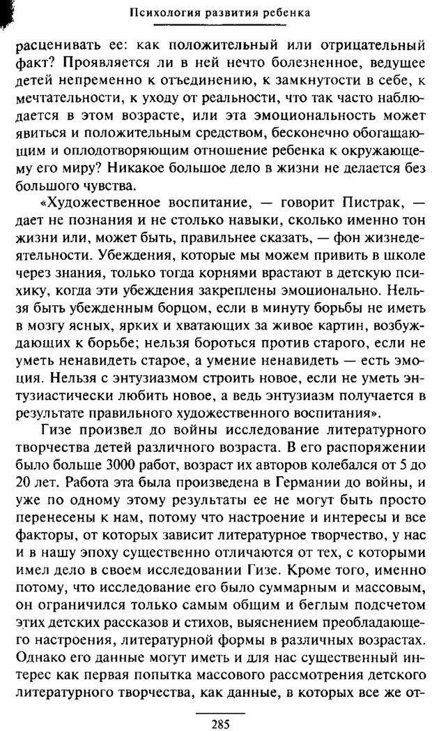 PDF. Психология развития ребенка. Выготский Л. С. Страница 87. Читать онлайн