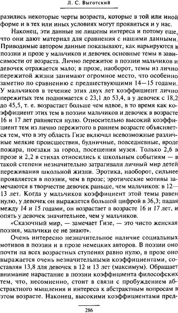 PDF. Психология развития ребенка. Выготский Л. С. Страница 88. Читать онлайн