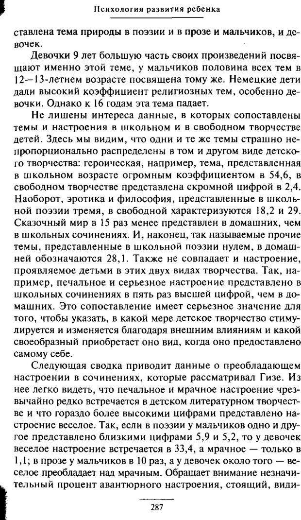 PDF. Психология развития ребенка. Выготский Л. С. Страница 89. Читать онлайн