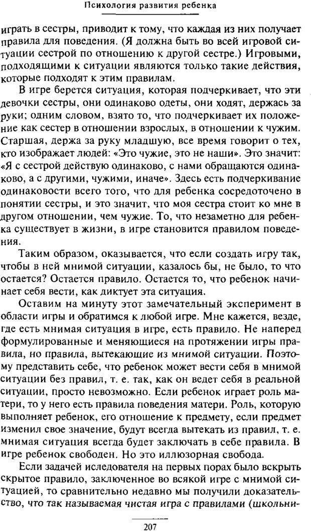 PDF. Психология развития ребенка. Выготский Л. С. Страница 9. Читать онлайн