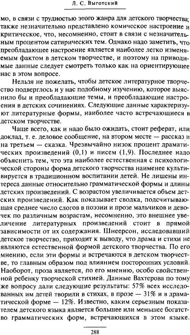 PDF. Психология развития ребенка. Выготский Л. С. Страница 90. Читать онлайн